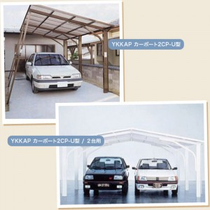 YKKAP:カーポート2CP-U型