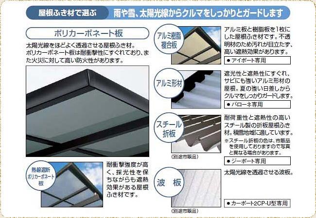 屋根ふき材で選ぶ
