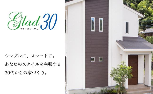 【Glad30】シンプルに、スマートに。 あなたのスタイルを主張する 30代からの家づくり。