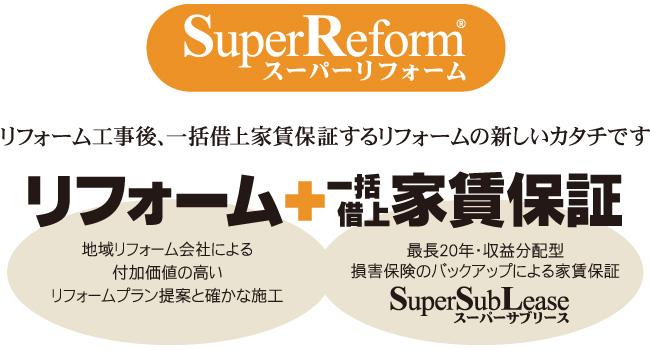 「SuperReform」リフォーム+一括借上家賃保証