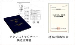 【住まいの診断書】テクノストラクチャー構造計算書・構造計算保証書