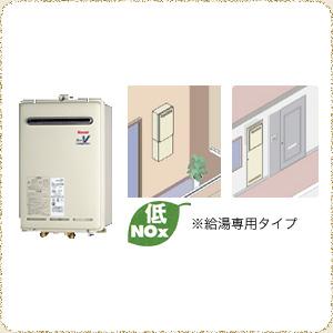 ガス給湯器【給湯専用タイプ】