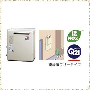ガス給湯器【設置フリータイプ】