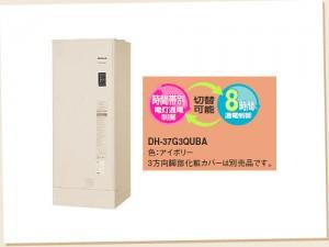 電気温水器【フルオートタイプ】